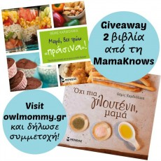 Giveaway 2 βιβλία από τη MamaKnows!